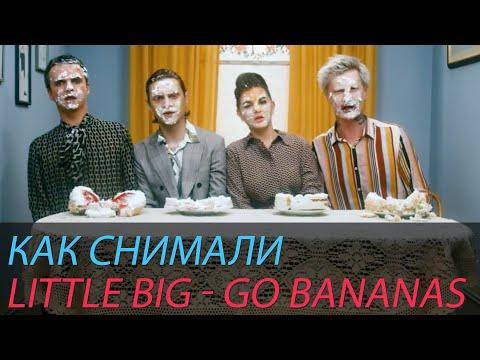 Как снимали LITTLE BIG - GO BANANAS