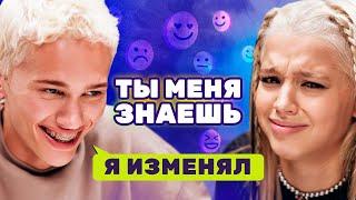 Даня Милохин и Юля Гаврилина на шоу «Ты меня знаешь?»