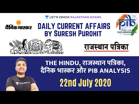 Current Affairs 22 July 2020 | Daily Current Affairs | RPSC/RAS 2020/2021 | Suresh Purohit