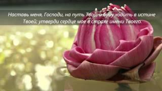 Псалом 85, МОЛИТВА_В день скорби моей взываю к Тебе!