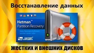 Hetman Partition Recovery 2019 - Восстановление удаленных файлов