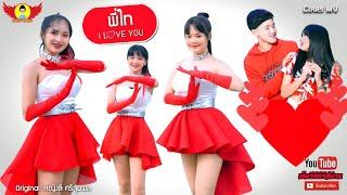 พี่ไท I LOVE YOU - CoverMVโดยปีกแดงฯ| Original: หญิงลี ศรีจุมพล 【COVER MV】