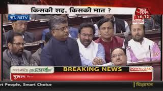 नागरिकता बिल पर राज्यसभा में Ravi Shankar Prasad का विपक्ष को जवाब