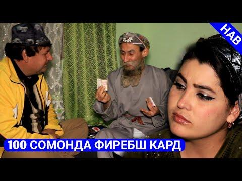 Бобои Мерган - Аруси 100 сомона