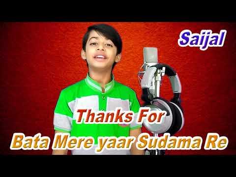Thanks For - Bata Mere Yaar Sudama Re - 2  |  Saijal