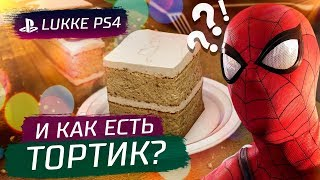ЧЕЛОВЕК-ПАУК ЕСТ ТОРТИК - Spider-Man #2 - Прохождение на PS4