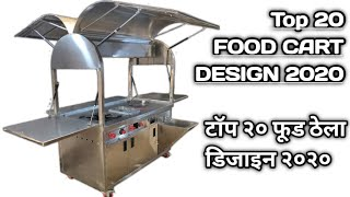 Watch Top 20 List Of Indian Food Cart, Food Van, & Food Truck With Best In Fast Food Service Hindi .