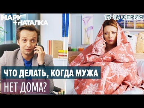 ЛУЧШИЙ молодежный СЕРИАЛ 2018 - Марк + Наталка | Серия 13-16 - ЮМОР ICTV