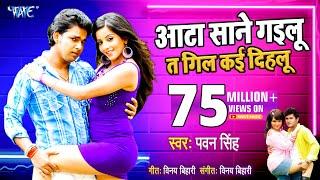 Aata Sane Gaila Ta - आटा साने गईल तs - Darar - Bhojpuri Hot Songs High Quality Mp3