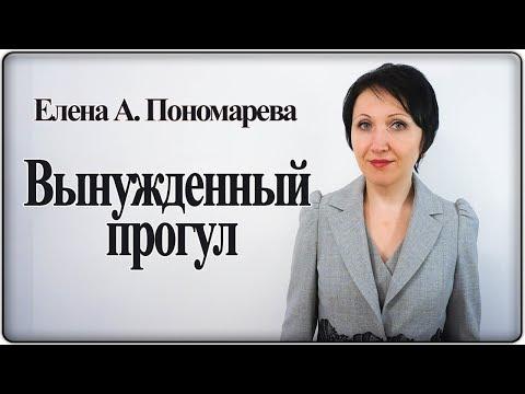 Вынужденный прогул - Елена А. Пономарева