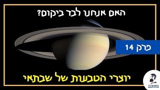 האם אנחנו לבד ביקום - פרק 14: יוצרי הטבעות של שבתאי