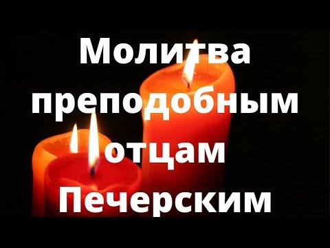 Молитва всем святым преподобным Киево-Печерским