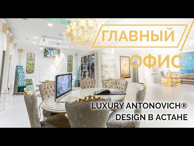 Luxury  Antonovich Design Astana Header office