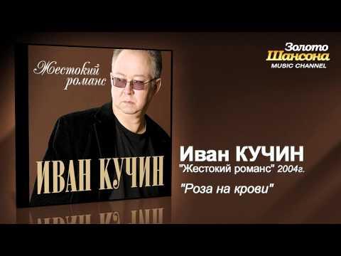 Иван Кучин - Роза На Крови