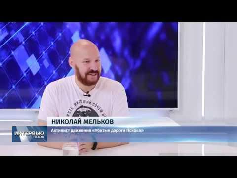 27.06.2019 Интервью / Николай Мельков