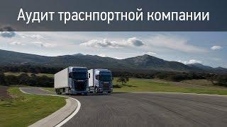Аудит транспортной компании от Инфорком.