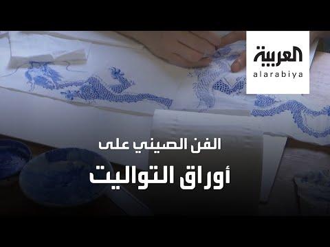 العرب اليوم - شاهد: فنانة صينية ترسم على ورق التواليت في زمن كورونا