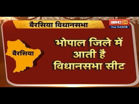 Berasia Bhopal Assembly Election 2018 (MP) || जनता मांगे हिसाब