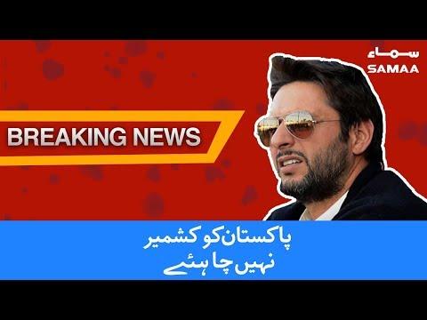 Breaking News   Pakistan ko Kashmir Nahi Chahie - Shahid Afridi   SAMAA TV   14 Nov,2018