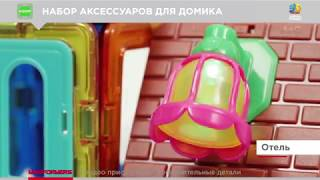 Magformers House Lamp Pack — видеообзор набора