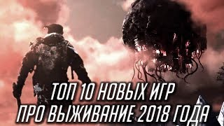 ТОП 10 ИГР ПРО ВЫЖИВАНИЕ 2018 / ЛУЧШИЕ SURVIVAL ИГРЫ 2018