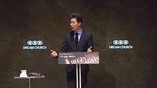 2017년 10월 29일 안산 꿈의교회 김학중목사 주일 낮 말씀