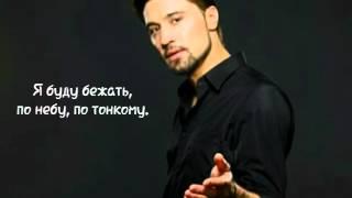 Дима Билан - Лабиринты ( lyrics )