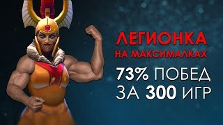 Легионка с Оффлейна 73% Побед на 6K MMR - Аномалии Доты
