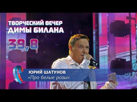Юрий Шатунов - Про белые розы (Новая волна 2021, Творческий вечер Димы Билана)