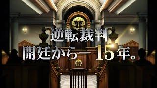 逆転裁判15周年記念ヒストリー映像
