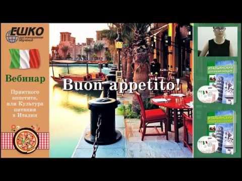 Итальянский язык. Приятного аппетита! | Buon appetito!