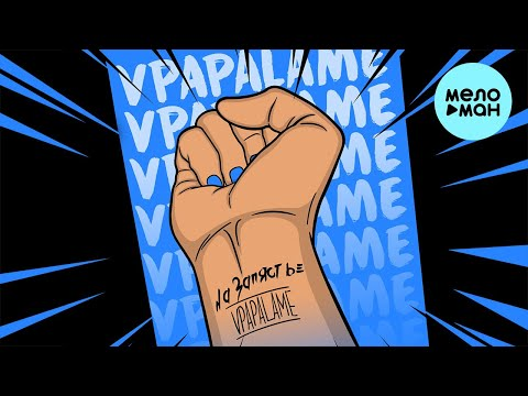VPAPALAME - На запястье (Single 2021)