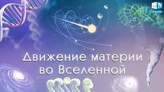 АЛЛАТРА НАУКА. Движение материи во Вселенной. ИСКОННАЯ ФИЗИКА АЛЛАТРА