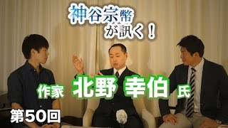 第50回 作家・北野幸伯氏に訊く!隷属国家日本 自立への道