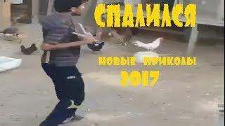 СПАЛИЛСЯ!!! НОВАЯ ПОДБОРКА ПРИКОЛОВ ЗА ИЮЛЬ 2017