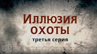 ИЛЛЮЗИЯ ОХОТЫ | 3 СЕРИЯ | Детектив | Мини-сериал