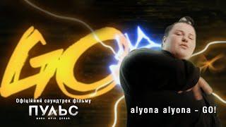 alyona alyona – GO! (Офіційний саундтрек до фільму «Пульс») | Скоро у кіно!