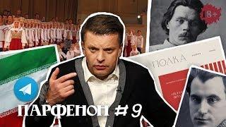 Парфенон#9: Запрет Telegram, Мандельштам vs Брежнев, #плейлистпарфенона, сказочник Горький