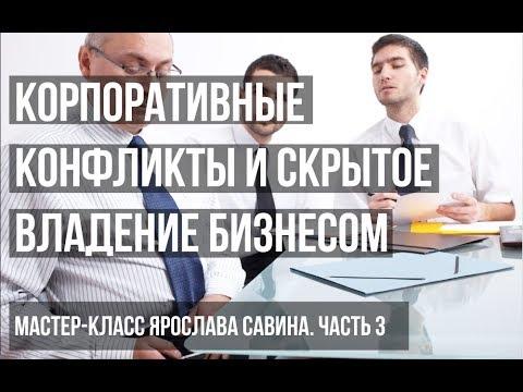 Корпоративные споры. Раздел бизнеса и как его предотвратить. Ярослав Савин. Часть 3