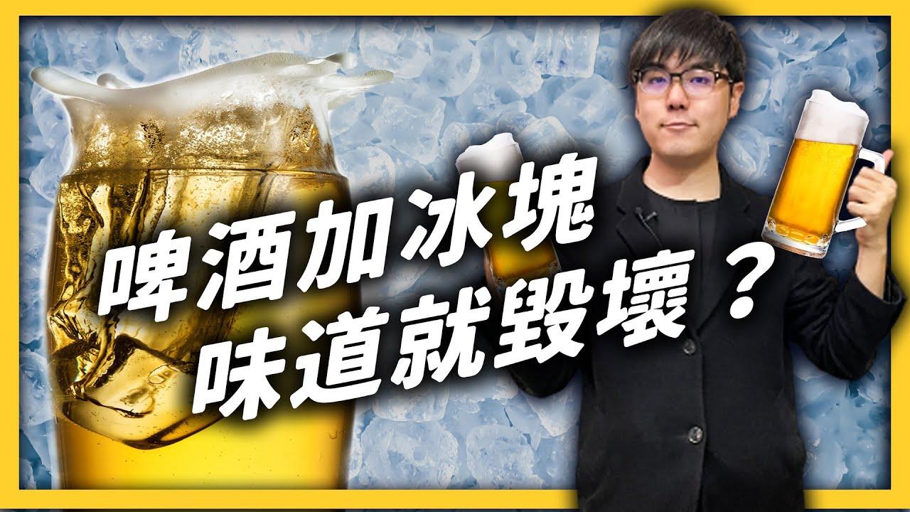 啤酒加個冰塊,到底哪裡錯了?這是台灣拚酒文化的陋習嗎?《食物知識大拼盤》EP013|志祺七七