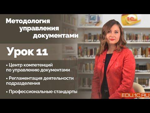 Урок 11. Центр компетенции  Регламентация деятельности подразделения