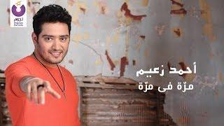 Ahmed Zaeem - Marra Fe Marra (Official Lyrics Video) | أحمد زعيم - مرَة فى مرَة - كلمات تحميل MP3