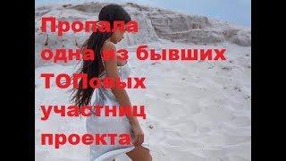 Пропала одна из бывших ТОПовых участниц проекта. ДОМ-2, Новости, ТНТ