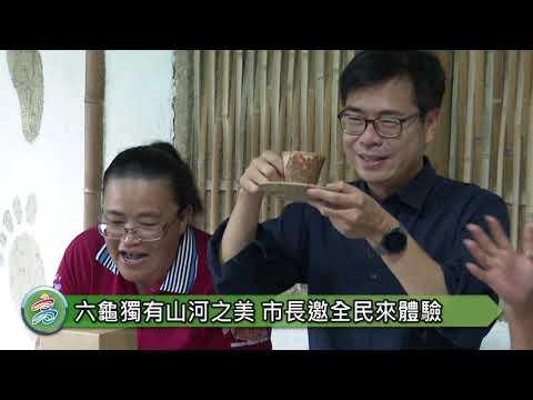 六龜老街百年風華 陳其邁邀民眾共遊共賞歷史情懷