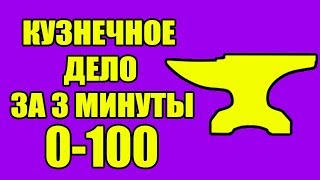 Секреты Skyrim #32. КУЗНЕЧНОЕ ДЕЛО ЗА 3 МИНУТЫ ДО 100!!!