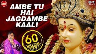 Ambe Tu Hai Jagdambe Kaali | Narendra Chanchal | Ambe