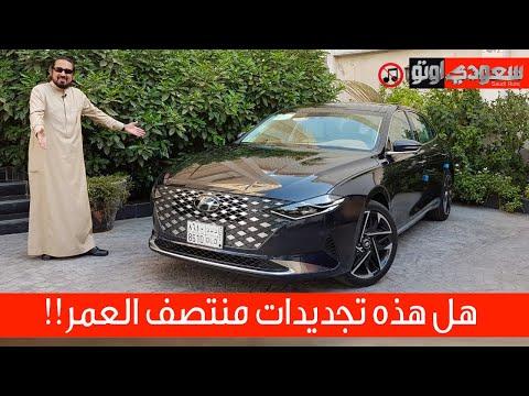 هيونداي أزيرا 2021 تجربة مفصلة مع بكر أزهر