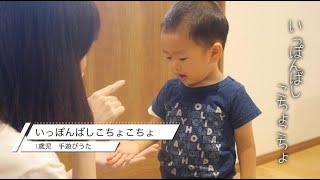 『いっぽんばしこちょこちょ』 1歳児手遊びうた