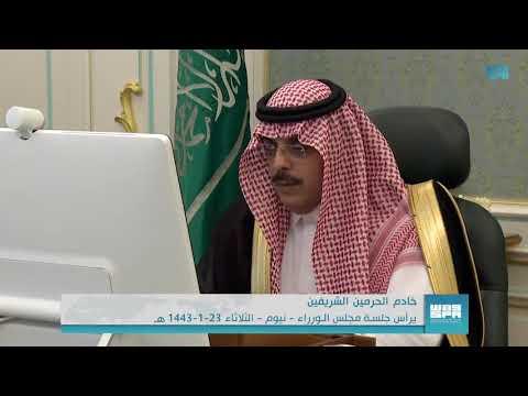 مجلس الوزراء : تعديل تنظيم الهيئة العامة للعقار و