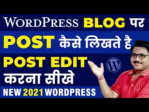 How to Add, Edit and Delete a Post in Wordpress in Hindi | Technical Extension | Hindi